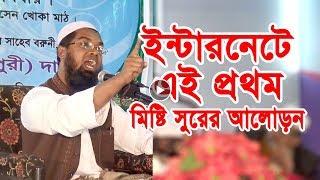 মিষ্টি সুরের আলোড়ন Bangla Waz Mahfil Maulana Mufti Kefaytullah New Manfil
