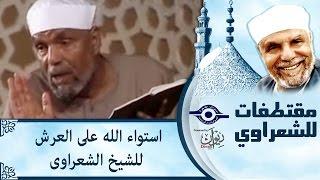 الشيخ الشعراوي | استواء الله على العرش للشيخ الشعراوى