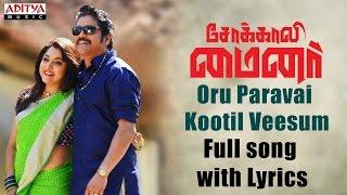 Oru Paravai Kootil Veesum with Lyrics |Sokkali Mainor Tamil Dubbed|Nagarjuna,Ramya Krishnan,Lavanya