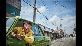 [택시운전사] 1980년 5월, 광주로 간 택시운전사 송강호 (2017.08)