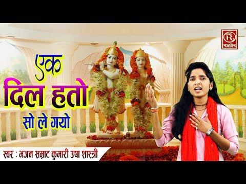 Xxx Mp4 एक दिल हतो सो ले गयो Usha Shastri Krishan Bhajan Ek Dil Hato So Le Gayo New Bhajan 2019 3gp Sex