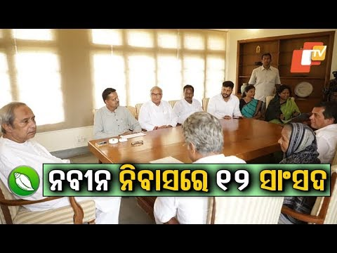 Xxx Mp4 First Meeting Of BJD 39 S Parliamentary Party Underway At Naveen Niwas 3gp Sex