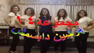 Iranian Persian Dubsmash پرشین دابسمش ایرانی #14