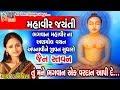 Tu Mane Bhagwan Ek Vardan Aapi De || jain Stavan || Nikita Chauan ||