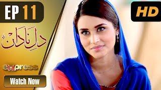 Drama | Dil e Nadaan - Episode 11 | Express Entertainment Drama | Abid Ali,Zaheen Tahira,Nida Mumtaz