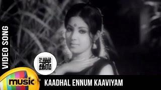Kaadhal Ennum Kaaviyam Video Song   Vatathukkul Chadhuram Tamil Movie   Latha   Sumithra   Ilayaraja