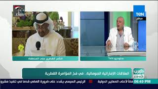 العرب في أسبوع - العلاقات الإمارتية الصومالية.. في فخ المؤامرة القطرية