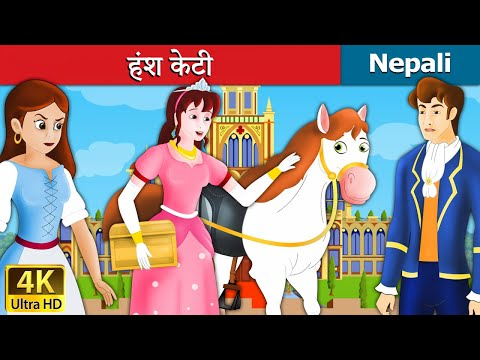 Xxx Mp4 हंश केटी Goose Girl In Nepali Nepali Story Story In Nepali Nepali Fairy Tales 3gp Sex