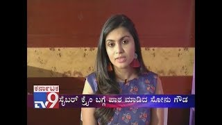 Actress Sonu Gowda Shares Why Is She Selective In Choosing The Roles in Movie
