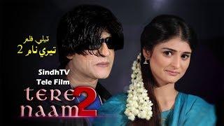 Tere Naam 2- SindhTV Telefilm - Eid-ul-Fitar 2017- HD1080p - SindhTVHD