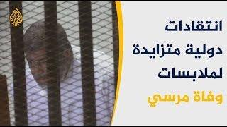 🇪🇬 مرسي.. ردود فعل دولية وصلوات غائب عليه بعدة دول
