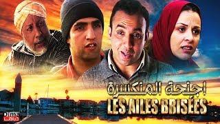 Film Les ailes brisées l فيلم مغربي اجنحة المنكسرة