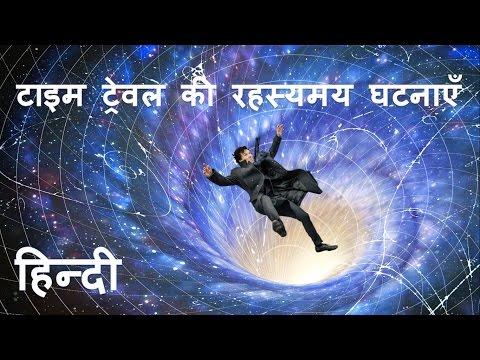 In Hindi 5 Mysterious event of Time Travel. टाइम ट्रेवल की 5 रहस्यमय घटना