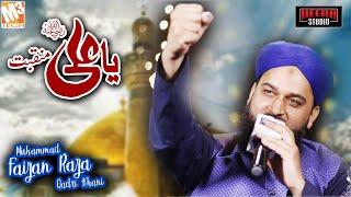New Manqabat 2020 | Ya Ali | Muhammad Faizan Raza Qadri Khani I New Kalaam 2020