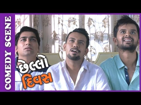 Chhello Divas Comedy Scene - Loy Jaay Chhe Chhokri Jova  – New Gujarati Movie