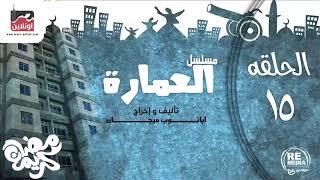 حصريا المسلسل الاذاعي العمارة - الحلقة الخامسة عشر