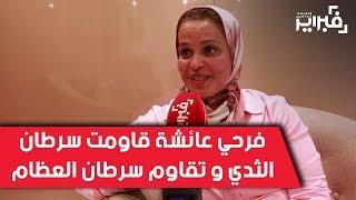 فبراير تيفي | فرحي عائشة .. قاومت سرطان الثدي و تقاوم سرطان العظام من أجل طفلها الوحيد