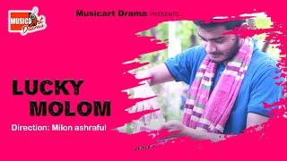 মলম লাগাই দিল ।। Lucky Molom ।। Bangla New Funny Video 2017 ।। Media Express