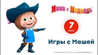 Маша и Медведь - Игры с Машей! 🐵 Лучшие мультики про веселые игры 🎮