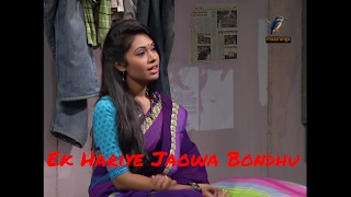 Addar Gaan: Ek Hariye Jaowa Bondhu - Song for old Friend| Best Friendship Song EVER