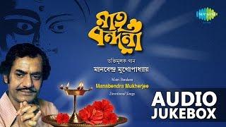 Bengali Devotional Songs of Manabendra Mukherjee | Bengali Hits | Audio Jukebox