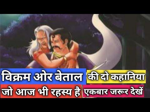 विक्रम और बेताल की दो  रहस्यमय  कहानियाँ  | Vikram Aur Betaal Secret Story | The Untold Story
