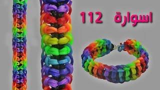 سوار مطاط :كيف تصنع اسوارة جميلة من المطاط  112