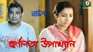 Bangla Romantic Natok | Sarnolata Upakhhan | Tauquir Ahmed, Prosun Azad