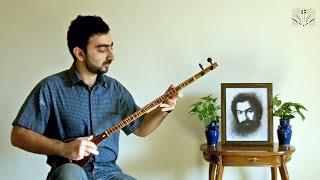 تکنوازي سه تار: نيما عمراني - قطعه سرکش از پرويز مشکاتيان