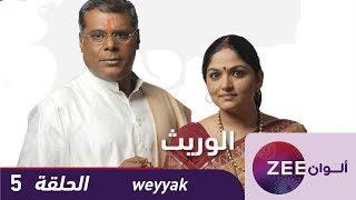 مسلسل الوريث - حلقة 5 - ZeeAlwan