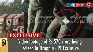 What happened when Rs 570 crores was seized? -Exclusive video