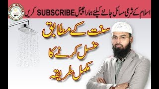 islamic bayan || ghusal ka tarika for men || and women complete guidance by adv faiz syed