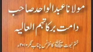 Khatm e Nabuwwat Conference Chanab Nagar 2010 - Maulana Abdul Wahid
