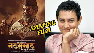 Aamir Khan Praises Natsamrat | Watch Now | Blockbuster Marathi Movie | Nana Patekar
