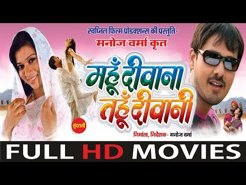 Xxx Mp4 Mahu Deewana Tahu Deewani Superhit Chhattisgarhi Movie Full HD Movie Anuj Sharma Rizwana 3gp Sex