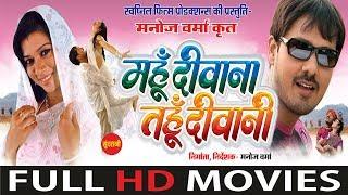 Mahu Deewana Tahu Deewani - Superhit Chhattisgarhi Movie - Full HD Movie - Anuj Sharma, Rizwana