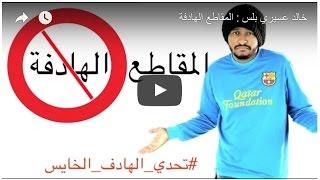 خالد عسيري بلس : المقاطع الهادفة / تحدي الهادف الخايس