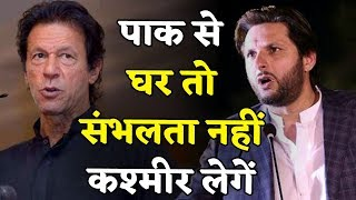 Shahid Afridi ने दी नसीहत,  Pakistan को संभालो, Kashmir की चिंता मत करो