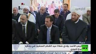 الأسد يؤدي صلاة عيد الفطر في حماة - نقلا عن التلفزيون السوري