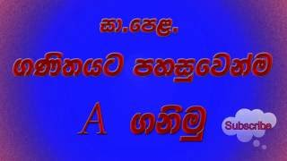 O/L Maths explain in sinhala part 2.Srilankan Ordinary level Maths.Geometry of maths sinhala