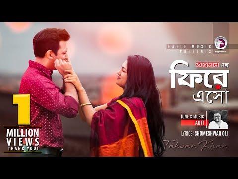 Xxx Mp4 Fire Esho Tahsan Tisha Adit Bangla New Song 2018 Official Video 3gp Sex
