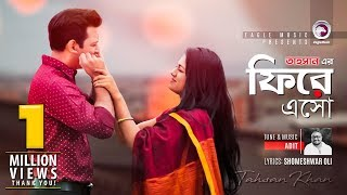 Fire Esho | Tahsan | Tisha | Adit | Bangla New Song 2018 | Official Video