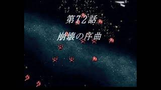 Super Robot Wars F Final (SS) (無改造) 第72話 ゲスト=ポセィダル篇