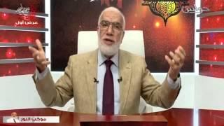 كيف تتغلب على الشيطان - موكب النور (23) - عمر عبد الكافي رمضان 2014