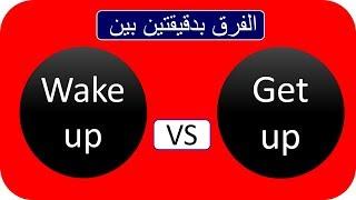 تعلم الانجليزية بدقيقتين فقط: الفرق بين wake up & get up