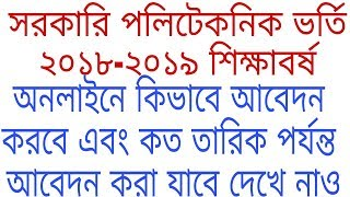 Goverment Polytechnic Institute admission system 2018.How to apply govt polytechnic institute 2018