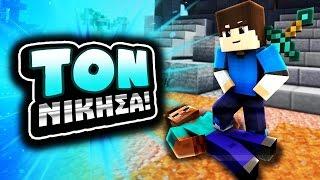 ΤΟΝ ΝΙΚΗΣΑ! (1.9 Minecraft Skywars)