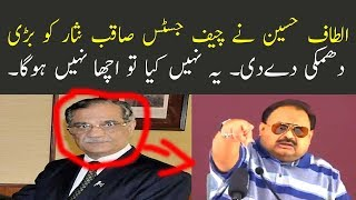 Altaf Hussain Warning to Chief Justice Saqib Nisar for Justice