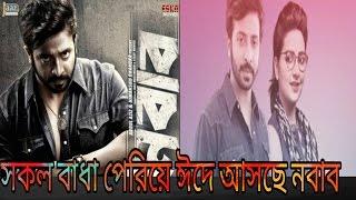 সকল বাধা পেরিয়ে ঈদে আসছে নবাব |bangla movie nobab|Shakib khan latest news