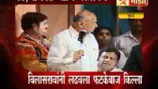 Vilasrao deshmukh On Raj Thakre At Wastraharan